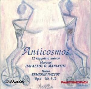 Anticosmos_front